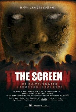 Экран в Камчанод 2007 смотреть онлайн в хорошем качестве