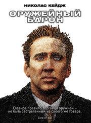 Оружейный барон (2005)