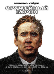Смотреть онлайн Оружейный барон