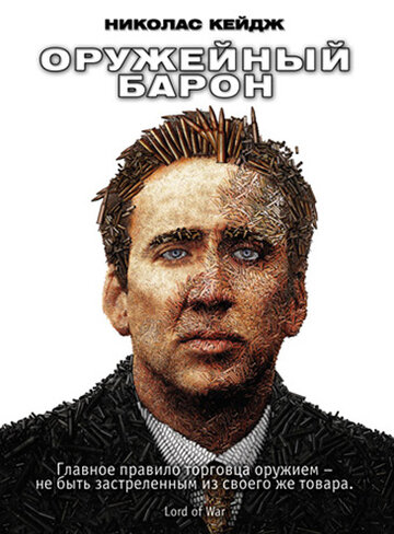 ��������� ����� (Lord of War)