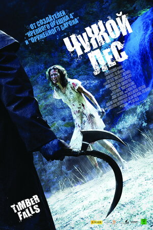 Чужой лес  (2007)