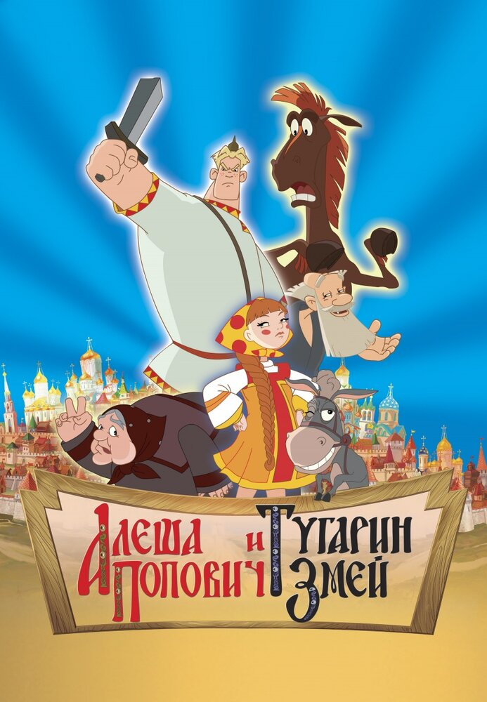 Алеша Попович и Тугарин Змей (2004) - смотреть онлайн