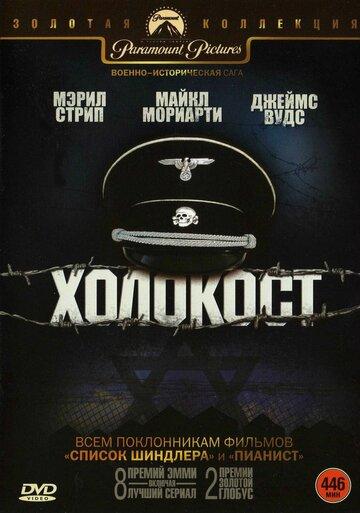Холокост 1978 | МоеКино