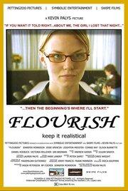 Расцвет (2006)