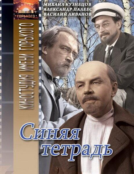 Фильмы Синяя тетрадь