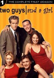 Два парня и девушка (1998)