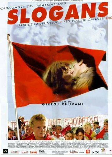 Лозунги (2001)
