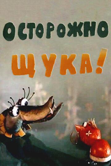 Осторожно, щука! (1968)