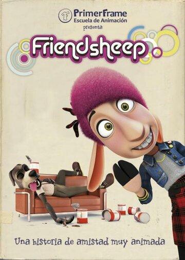 Друг овец
