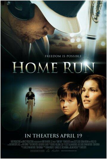 Хоум Ран (2013) полный фильм онлайн