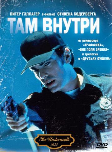 Там внутри (1995)