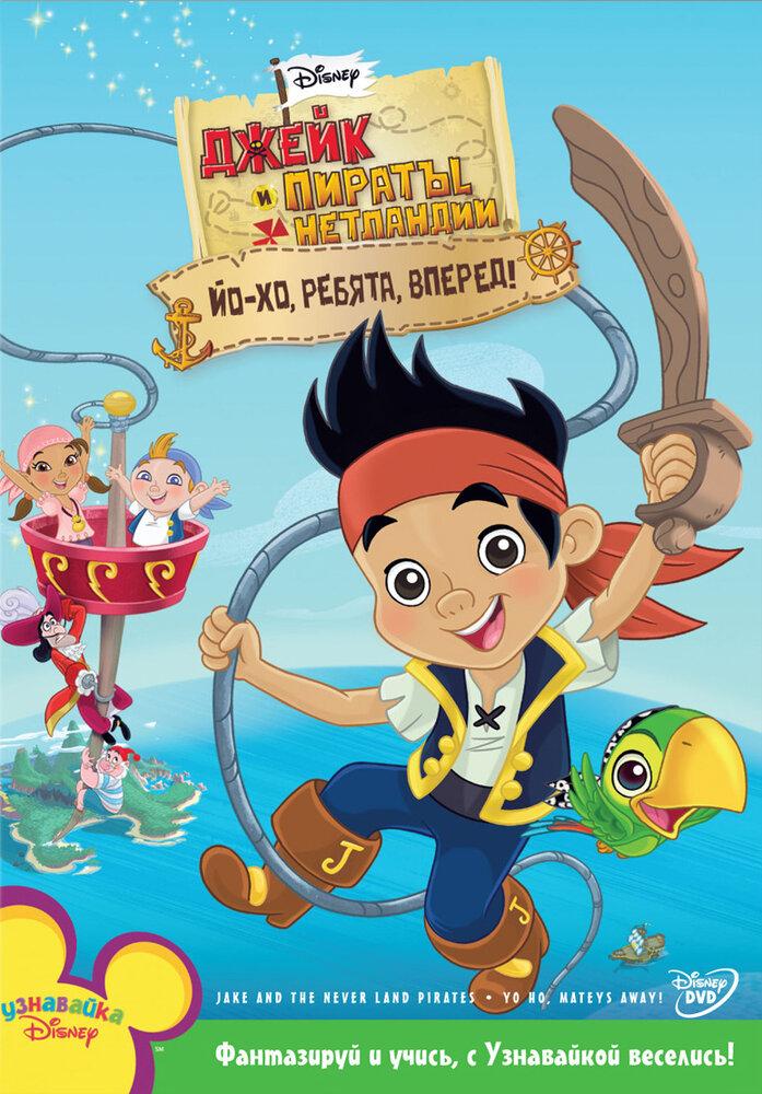 Джейк и пираты Нетландии / Jake and the Never Land Pirates (2011)