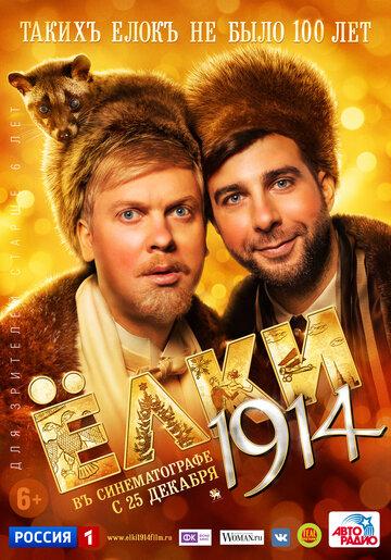 Ёлки 1914 (2014) полный фильм онлайн