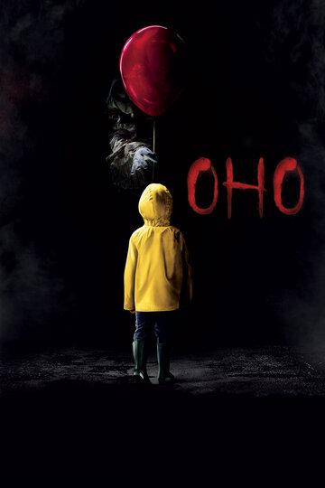 Оно 2017 - фильм ужасов по Стивену Кингу про клоуна смотреть онлайн в HD