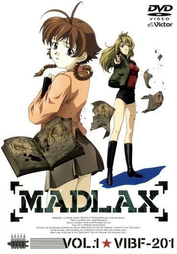 Мадлакс 2004 | МоеКино