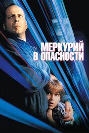 Меркурий в опасности (1998)