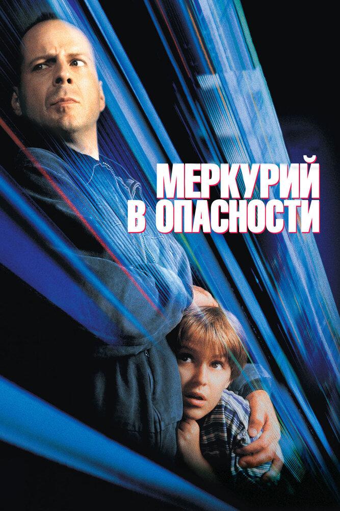 фильм восход меркурия