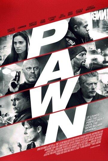 ����� (Pawn)