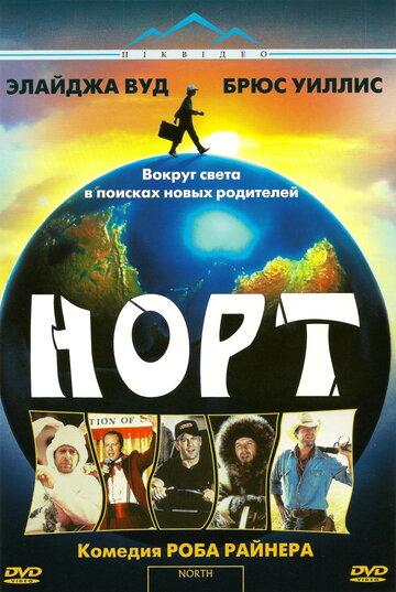 Постер к фильму Норт (1994)