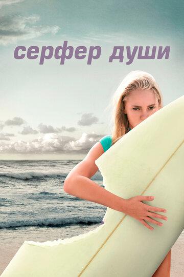 Сёрфер души (Soul Surfer2011)