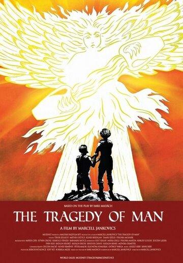 Трагедия человека (2011)
