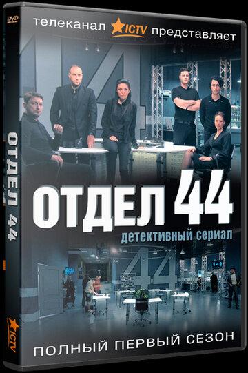Отдел 44