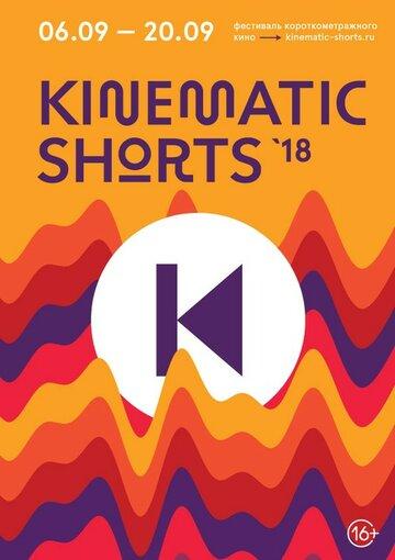 Kinematic Shorts 2018 (2018)