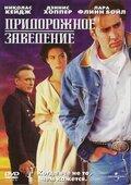 Придорожное заведение (1992)