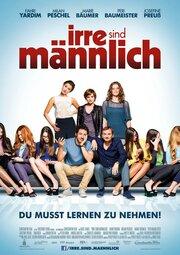 Мужские ошибки (2014)