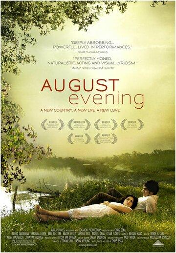 Августовский вечер (2007)