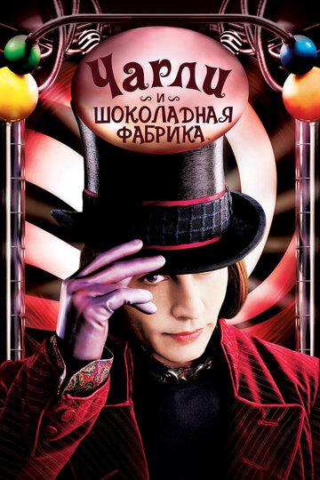 Чарли и шоколадная фабрика  (2005) — отзывы и рейтинг фильма
