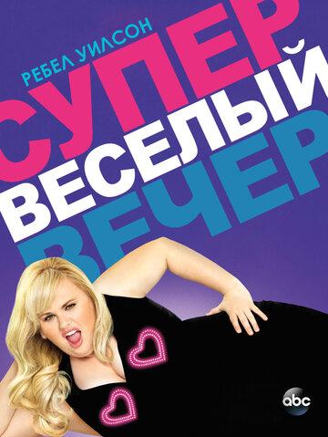 Супер весёлый вечер (2013) полный фильм онлайн