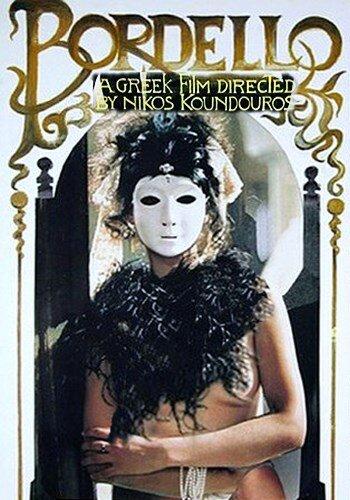Бордель (1985)