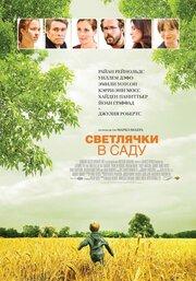 Светлячки в саду (2008)