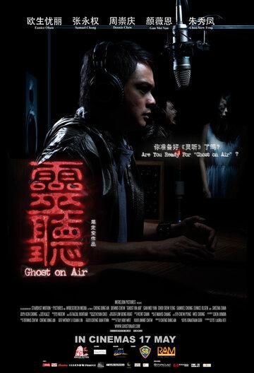 Призрак в эфире (2012) полный фильм