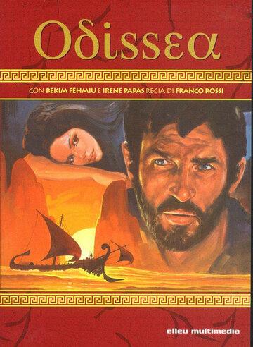 Приключения Одиссея (Odissea)