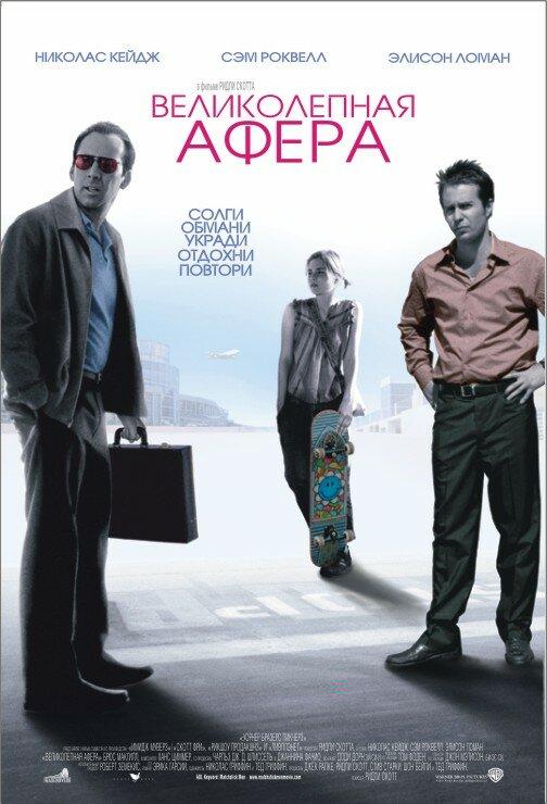 «Смотреть Фильмы Онлайн Про Аферистов И Мошенников» — 2005