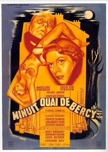 Полночь, набережная Берси (Minuit... Quai de Bercy)
