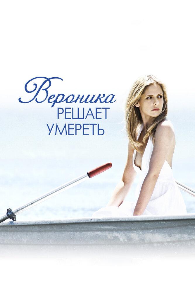 Вероника решает умереть / Veronika Decides to Die. 2009г.