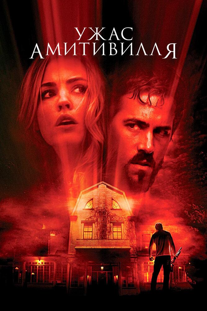 Ужас Амитивилля / The Amityville Horror. 2005г.
