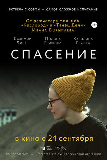 Спасение (фильм 2015) смотреть онлайн