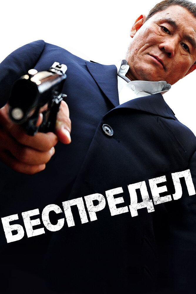 Беспредел фильм 2010 скачать торрент