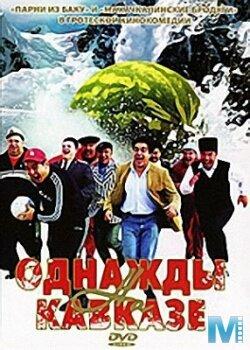 Однажды на Кавказе смотреть онлайн