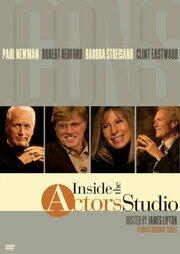 Смотреть онлайн В студии актерского мастерства