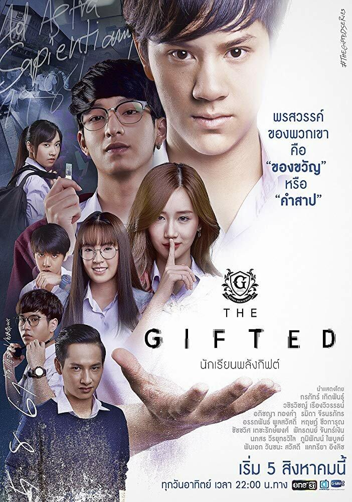 1204384 - Одарённые ✦ 2018 ✦ Таиланд