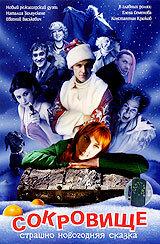 Сокровище: Страшно новогодняя сказка (2007) смотреть онлайн бесплатно в HD качестве