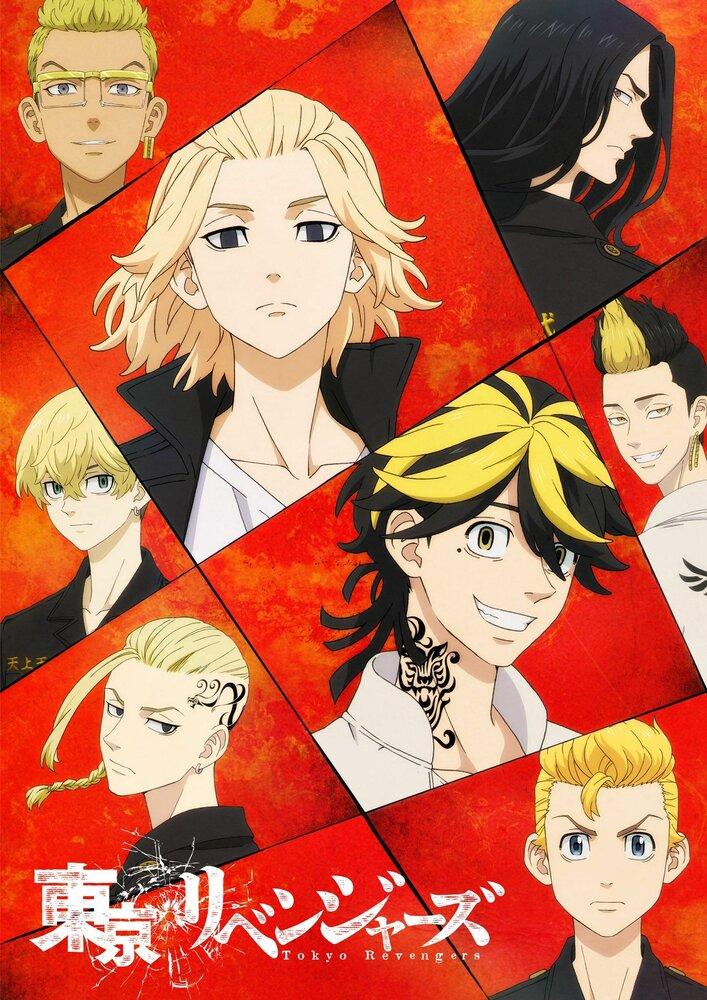 Скачать аниме Токийские мстители Tokyo Revengers