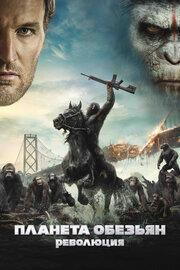 Смотреть Планета обезьян: Революция (2014) в HD качестве 720p