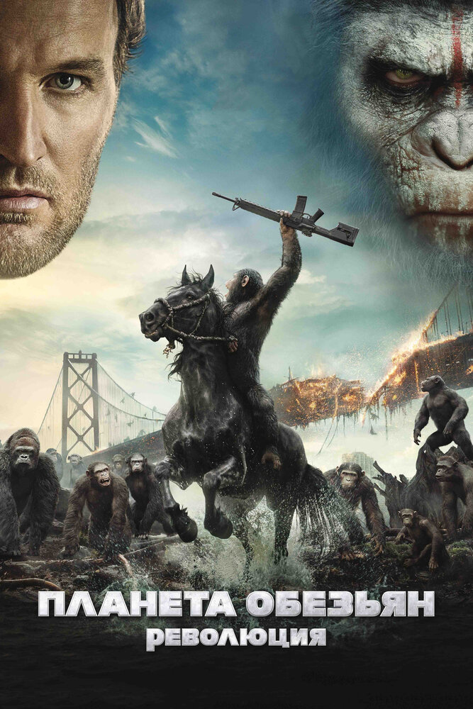 ������� �������: ��������� / Dawn of the Planet of the Apes (2014) TS PROPER