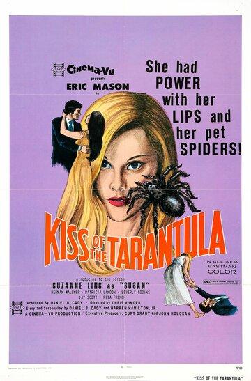 Поцелуй тарантула